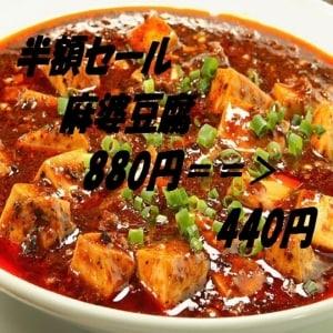 麻婆豆腐 半額セール