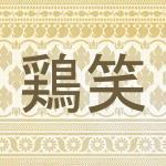 鶏笑 高槻富田店