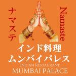 インド料理ムンバイパレス