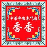 中華弁当専門店 香香