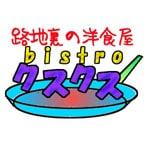 ビストロ クスクス 当日広域店