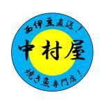 西伊豆直送!焼き魚専門店!中村屋