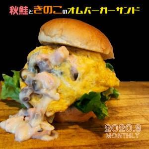 【9月限定】秋鮭ときのこのオムレツバーガー セット