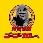 ゴーゴーカレー 京都丹波口駅前スタジアム