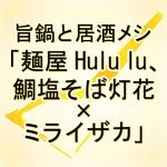 旨鍋と居酒メシ「麺屋Hulu lu、鯛塩そば灯花×ミライザカ」 博多口駅前店