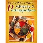 アジアンダイニング&バー パドマパレス たまプラーザ店
