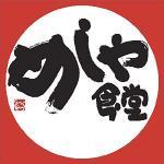 めしや食堂 赤川店