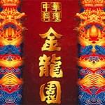 中華料理 金龍園