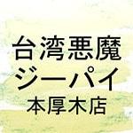 台湾悪魔ジーパイ本厚木店
