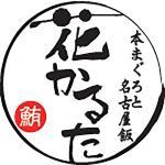 鉄板焼き・串もの 小○商店