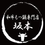 和牛もつ鍋専門店 坂本 江戸堀店