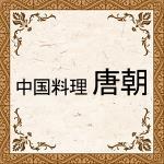 中国料理 唐朝