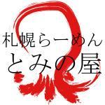 札幌らーめん とみの屋
