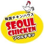 韓国チキンハウス ソウルチキン