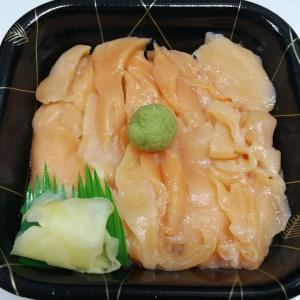 たっぷりサービス丼【サーモン】 単品