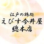 江戸の鶏処 神楽坂今井屋本店