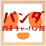 パンダ 餃子チャーハン館 中域店