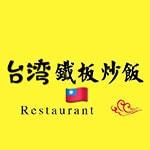台湾鉄板炒飯