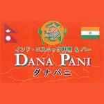 インド・アジアン料理DANAPANI