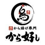 から好し(取扱店:ガスト八王子散田)