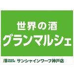グランマルシェサンシャインワーフ神戸店