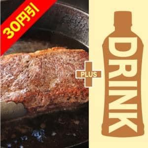 【得々セット】 牛ステーキ弁当 +ドリンク(別料金)