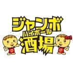 ジャンボ酒場 京橋駅前店