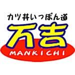 万吉 春日井店