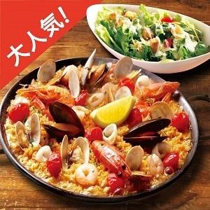 【シーザーサラダセット】たっぷり魚介のパエリア M