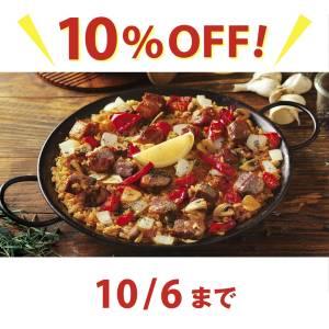 【10%オフ】極旨ステーキのパエリア M