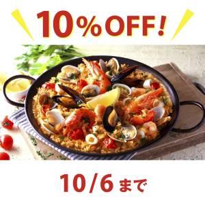 【10%オフ】たっぷり魚介のパエリア M