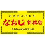 新潟発祥なおじ新橋店