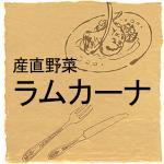 産直野菜 ラムカーナ
