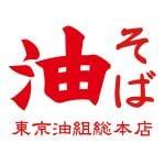 東京油組総本店 赤坂見附組