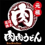 博多名物 元祖 肉肉うどん 大倉山店