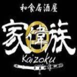 家偉族~kaizoku~立川本店