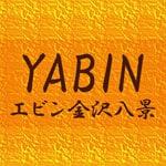 本格インド料理 YABINエビン金沢八景