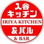 入谷キッチン&バル