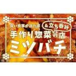 手作り惣菜の店 ミツバチ