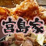こだわりげんこつ唐揚げ 宮島家 梅田店