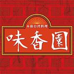 本格台湾料理 味香園