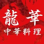 龍華 中華料理