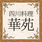 四川料理 千の源