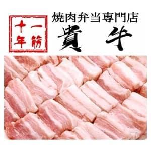 豚サムギョプサル弁当 国産なでしこポーク