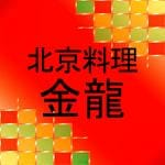 北京料理 金龍