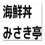 海鮮丼 みさき亭 高槻店