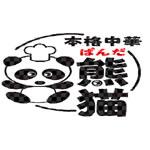 本格中華料理 熊猫ーパンダー