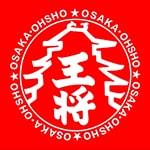 大阪王将 川崎駅東口店 広域エリア店
