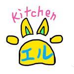 キッチン・エル