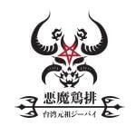 台湾悪魔ジーパイ 池袋